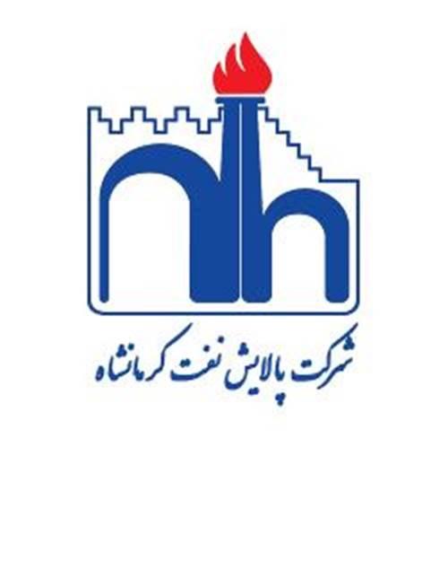 شرکت پالایش نفت کرمانشاه