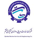 شرکت خدمات دریایی و مهندسی کشتیرانی قشم