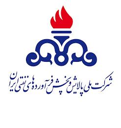 شرکت ملی پخش فرآورده های نفتی ایران